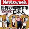 Newsweek (ニューズウィーク日本版) 2019年04月30日・05月07日号 世界が尊敬する日本人100