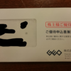 【株】ゲオホールディングス(2681)の優待!レンタルいつでも半額♪