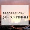 東京外大生にインタビュー!第1弾【ポーランド語科編】〈前編〉