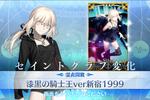 【FGO】実装!セイバーオルタ新宿霊衣