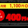 """「LIBMO」で今なら月額400円でiPhoneがレンタルできる!通信料入れても月額1,980円""""かりスマ""""ってなに?"""