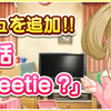 ストーリーコミュ第58話「What is Sweetie?」が追加!「しゅがーはぁと☆レボリューション」実装!