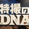 【日記】「特撮のDNA展」を見てきたよ