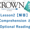 CROWN3 Lesson2 ComprehensionとOptional Reading【答えと解説】