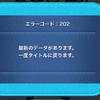 ツムツム 【エラーコード202】 の解決方法