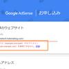 【Web】はてなブログ無料のままではGoogle AdSense登録できない件