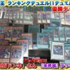 【遊戯王】未界域 暗黒界デッキが2020年10月新制限にて優勝!