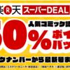 【楽天kobo】人気コミック誌が50%ポイントバック!楽天スーパーDEAL