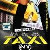 【TAXI NY】大ヒット作「TAXI」のハリウッド版!-感想・あらすじ・ネタバレ
