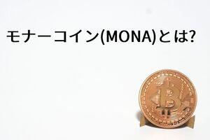 モナーコイン(MONA)とは?