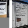 MOMAT コレクション@東京国立近代美術館 2015年11月3日(火)