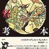 『日本妖怪考 百鬼夜行から水木しげるまで』で論じられている作品
