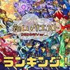 【モンスト】難しいクエストランキング2020!~勝てないのが普通!?~
