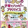 """「今、話題の""""HSC""""が丸ごと学べる特別セミナー」に行ってきました!"""