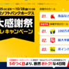 【緊急第三弾:2016/10/31まで】YahooショッピングのセールでBoseのノイズキャンセリングイヤホンが超お買い得!