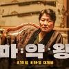 韓国映画「麻薬王」感想ネタバレ:70年代の釜山で名を馳せた麻薬王の人生