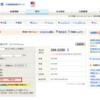 米国株取引デビュー ~①日本円から米ドルへ両替~