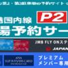 【SFC・JGC】羽田空港の駐車場には上級会員の優先枠があった【サファイア・プラチナ】