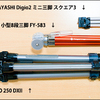Fotopro 小型8段三脚 FY-583