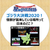 【星ドラ】ゴジラ大決戦2020!怪獣が襲来している場所って日本のどこ?まとめ