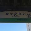 北海道遠征(24)4日目:稚内