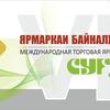 タジキスタン国際トレードフェア「Sughd2019」についてのご案内