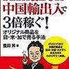 Amazonで稼ぎたい人や、中国輸出入で商売を考えている人にはうってつけの本【Amazon輸出入で3倍稼ぐ!  オリジナル商品を日・米・加で売る手法】