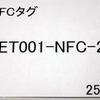 NFCタグ(1)
