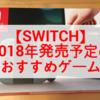 【Switch】2018年発売予定のおすすめゲームソフト一覧!期待の新作が続々登場!