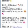LINE PAYの20%バックのキャンペーンは¥25000までOKだった!