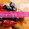 ハロウィンお菓子特集☆週末に行きたい宇都宮のオシャレパンケーキカフェ3選♫