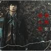 【ドラマ】フランケンシュタインの恋7話の感想は綾野剛のプライドと欲望への戸惑い