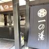 塔ノ沢 一の湯~「マツコ&有吉がモノ申す」で紹介!「一度は泊まって欲しい温泉宿・関東近郊編」10位のお宿~