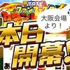 【最新情報】ファンフェスタ in 大阪 ライブレポート!!