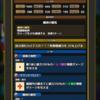 ダークドレアムガチャ80連の結果!!