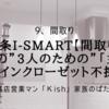 """一条i-smart【間取り】我が家の""""3人のための""""「主寝室」ウォークインクローゼット不採用の訳"""