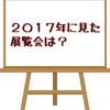 2017年の展覧会