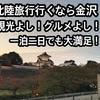 【北陸旅行へ行くなら金沢】観光スポット・料理共に最高!雨の日でも楽しめる金沢は素晴らしい!
