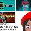 来週のSwitchダウンロードソフト新作は現時点で3本!『アサルトアンドロイドカクタス プラス』『Reverie: Sweet As Edition』 『99セコンド』!