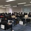 【イベントレポート】2月12日開催!キャリアサミットレポート