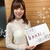 10月28日【吉村南美・1000人TVのおやすみなさい】特別編 番組告知