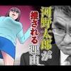 【河野談話】河野太郎を絶対に総理大臣にしてはいけない理由を漫画にしてみた(マンガで分かる)@アシタノワダイ