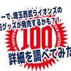 埼玉西武ライオンズとダイソーがスポンサー契約!100均にライオンズグッズが並ぶ?!