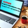 【丸2年達成】初心者ブログ運営の現実2年0ヶ月経過|Googleアップデート編(2021年7月号)