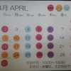 2017年4月の営業カレンダー