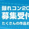 録れコン2015作品募集開始!たくさんの応募お待ちしております!