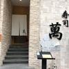 グルメレビュー【寿司】 寿司萬(上海)
