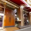 【オススメ5店】恵比寿・中目黒・代官山・広尾(東京)にあるワインバーが人気のお店