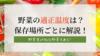 野菜の保存温度は?正しく保存をして食材を長持ちさせよう