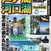 釣れるバス釣りポイントを解説「芦ノ湖・河口湖 大明解MAP」発売!